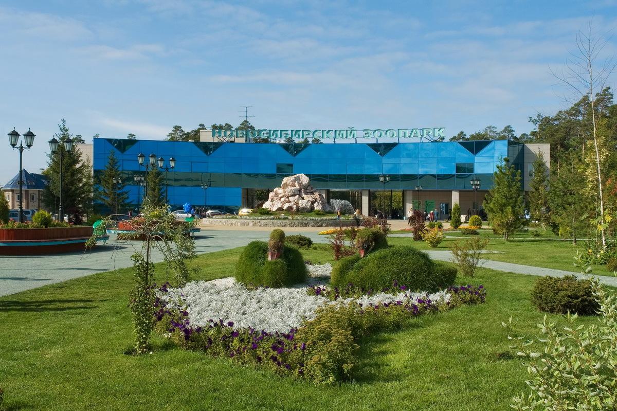 Зоопакр Новосибирска