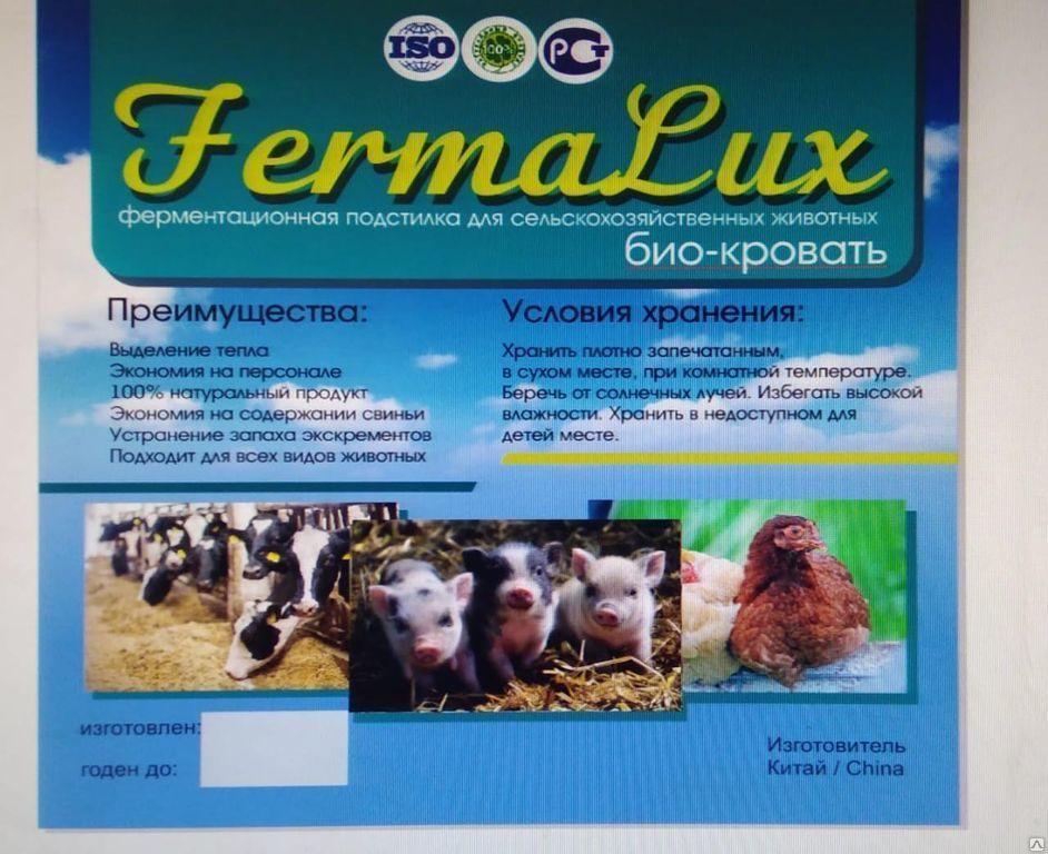 Ферментационная подстилка