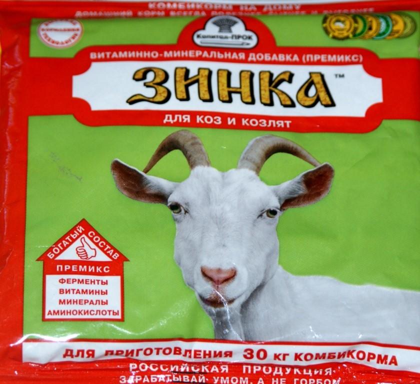 Зинка