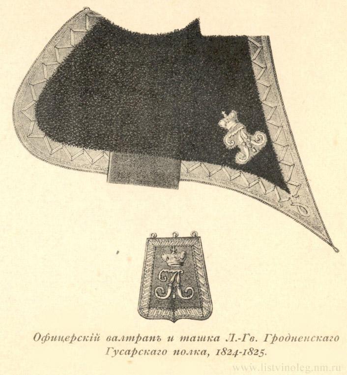Вальтрап кавалерийского полка