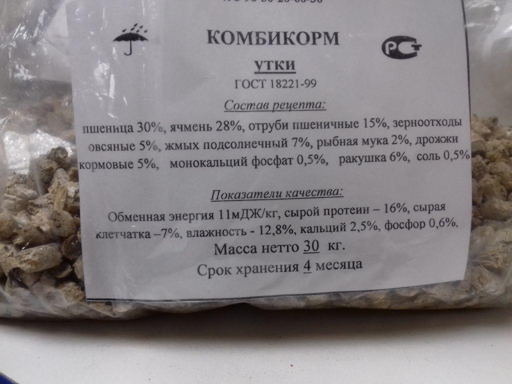 Комбикорма для уток