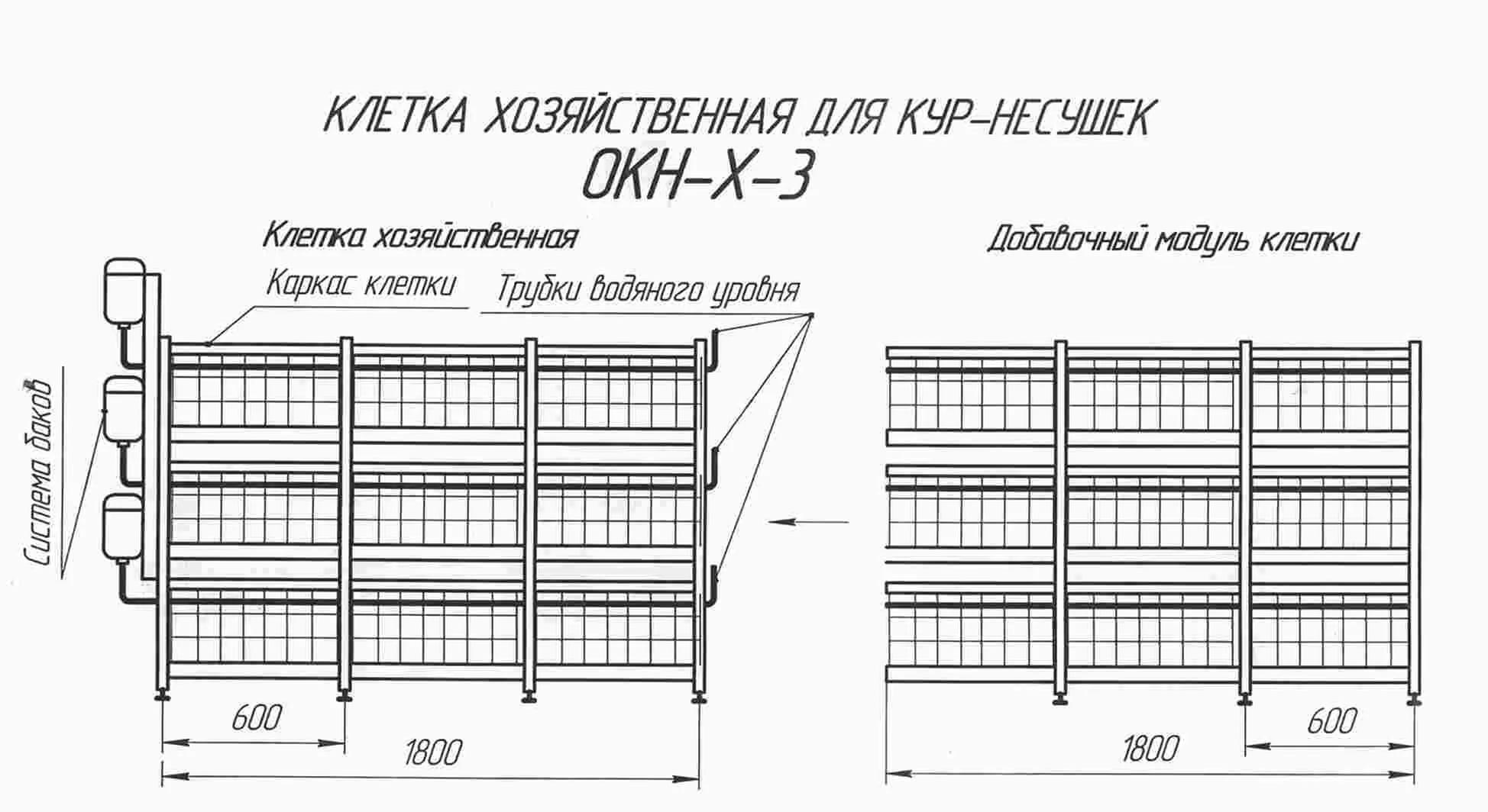 Клетка хозяйственная для кур-несушек ОКН-Х-3